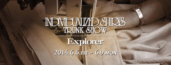 201406explorer