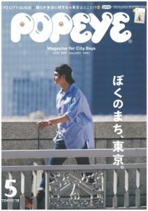 batch_POPEYE_5月号_1