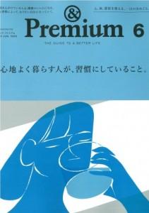 batch_&Premium_6月号_1