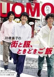 batch_UOMO_6月号_1