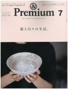 batch_&Premium_7月号_1