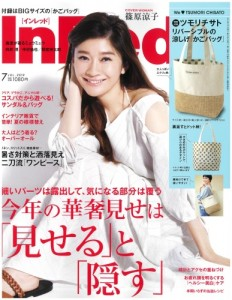 batch_InRed_7月号_1